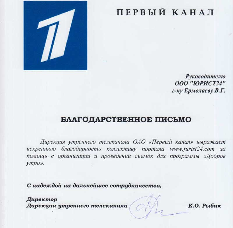 1-й канал